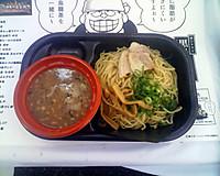 Ryunoyatuke