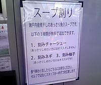 Tomitawari