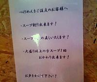 Nakagawakai2setumei
