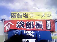 Rasyojirotyo