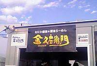 Rasyokinkuemon