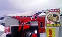 Rasyoajidaio