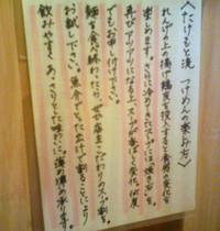 Takemotosetumei1