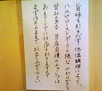 Takemotosetumei2