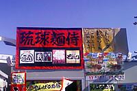 Rasyomensamurai