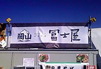 Rasyofujiya