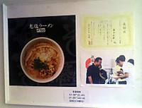 Fujitanimenu2