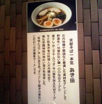 Akitanaiyo