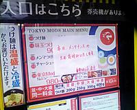 Modsyasumi