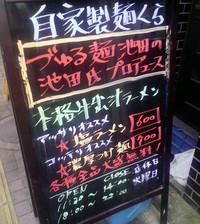 Kuramenu2