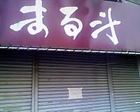 Marutokyugyo