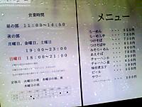 Ryugetumenu