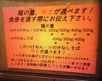 Honootukekarami