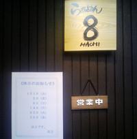8eigyo