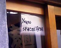 201301takahasiyasumi