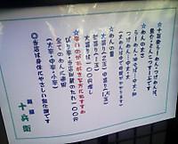 Jyubemori