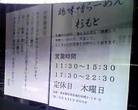 Sugimotoeigyo