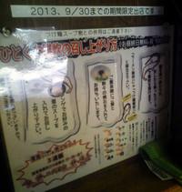 Sirakamizousui_2