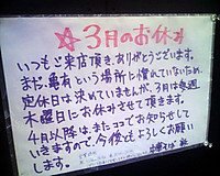 Atusiyasumi