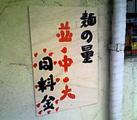 Itikuromenryo