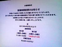 Gottsueigyo_2