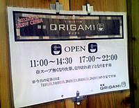 Origamieigyo