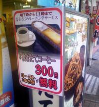 Fujisobacoffee