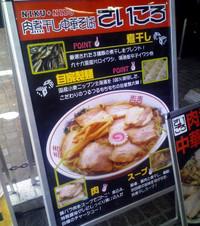 Saikoromenu2