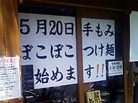 Tokyonibosikokuti