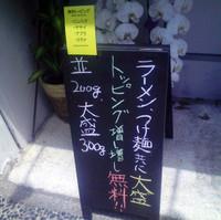 Japanoomori