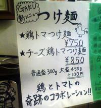 Gakumenu1