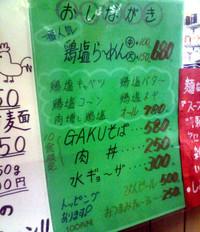 Gakumenu2