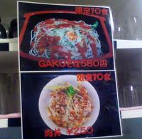 Gakumenu3