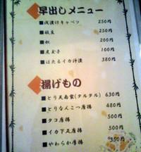 Sakaiyamenu3