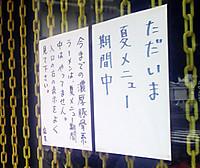 Dokuyamenu1