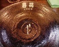 Jyuensara
