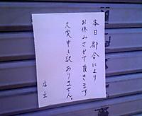 Sinagawayasumi