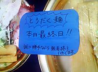 Bafutorodakulast