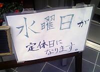 Isikawayasumi