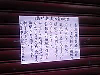 Menyagenyasumi