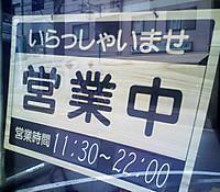 Fugakueigyo
