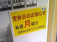 Fugakuteikyu