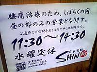 Shineigyo