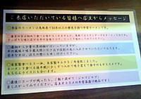 Kamitokumesse