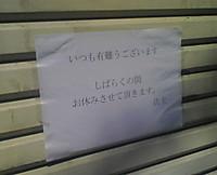 Auruyasumi2