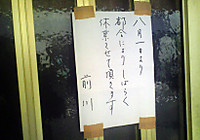 Maekawayasumi