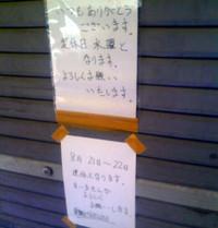 Marukoyasumi_2