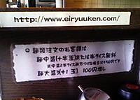 Eiryukenmori