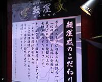Takakodawari1