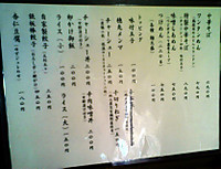 Yutakamenu1